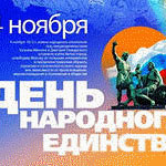 Администрация сельского поселения Черкасский сельсовет поздравляет всех с праздником ДНЕМ НАРОДНОГО ЕДИНСТВА !!!!!!!