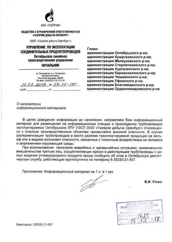 Памятка-ГазпромДобычаОренбург-1
