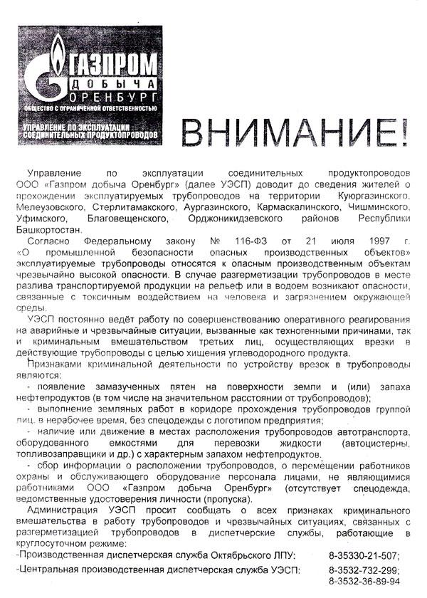 Памятка-ГазпромДобычаОренбург-2