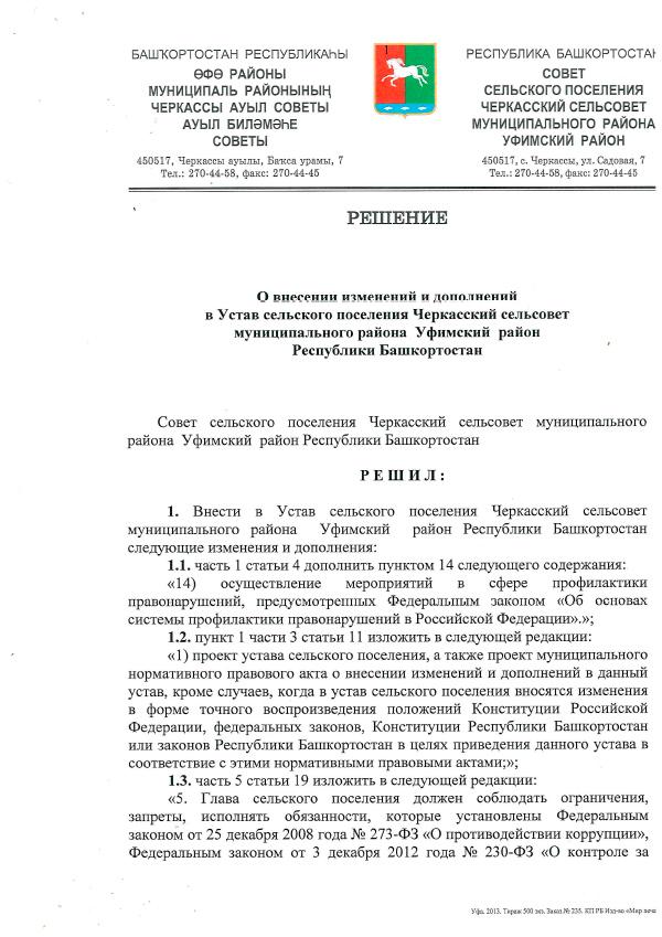 решение-Совета-по-Уставу-1