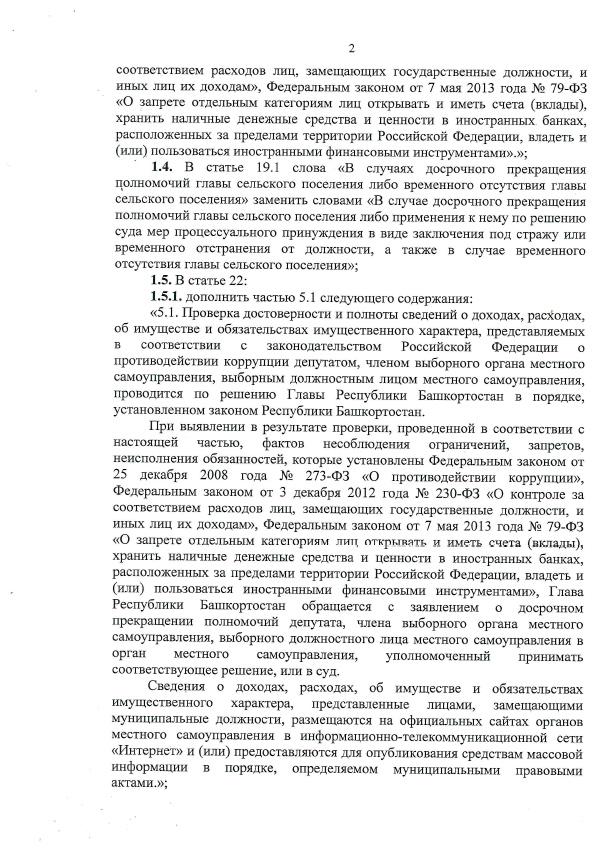 решение-Совета-по-Уставу-2