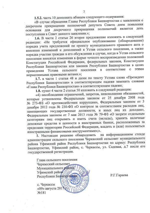 решение-Совета-по-Уставу-3
