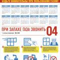 Плакат-газ_2018