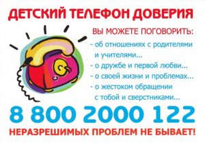 telefon-doveriya (1) (2)